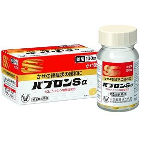パブロンSα錠 130錠 製品画像